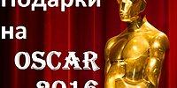 Номинанты на Oscar 2016 получат в подарок горчицу, туалетную бумагу и сексуальные игрушки 🙈🙉🙊