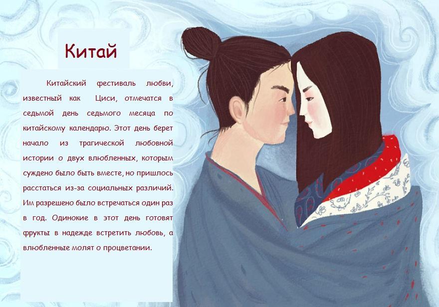 Картинки по запросу Ци Си — праздник влюбленных