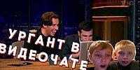 Ургант и Галкин звонят случайным людям в видеочате. Это очень смешно 😂😂