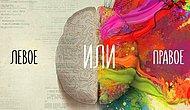 Узнай, какой у тебя доминирующее полушарие мозга