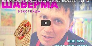"""В Петербурге работают над YouTube-сериалом """"Это Питер, детка!"""""""