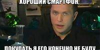 16 самых смешных шуток рунета к выходу нового iPhone