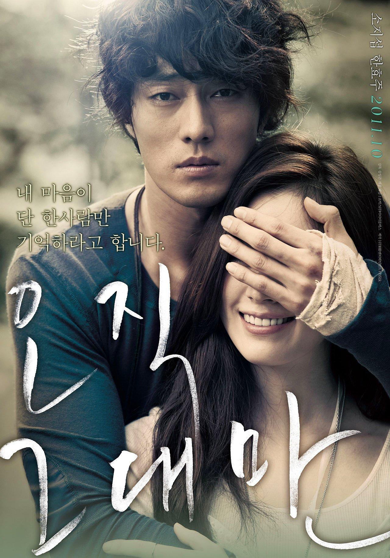 A love story centered on ex-boxer Chul-min (So Ji-sub) and telemarketer  Jung-hwa (Han Hyo-joo). He has closed his heart to the world and she  remains ...