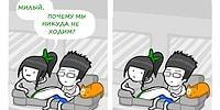 12 юморных комиксов о жизни и отношениях