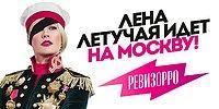 После съемок московского «Ревизорро» Елене Летучей стали приходить угрозы