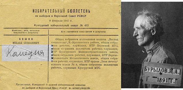"""Иван Бурылов, написавший слово """"комедия"""" на бюллетене для голосования, получил 8 лет лагерей, 1949 год."""