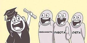 10 смешных, но правдивых комиксов о взрослой жизни