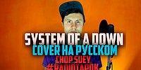 System Of A Down - Chop Suey: кавер на русском