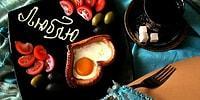 11 лучших идей романтических завтраков в постель специально к 14 февраля!