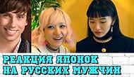 Японки оценивают русских мужчин: Козловский, Нагиев, Галкин и другие
