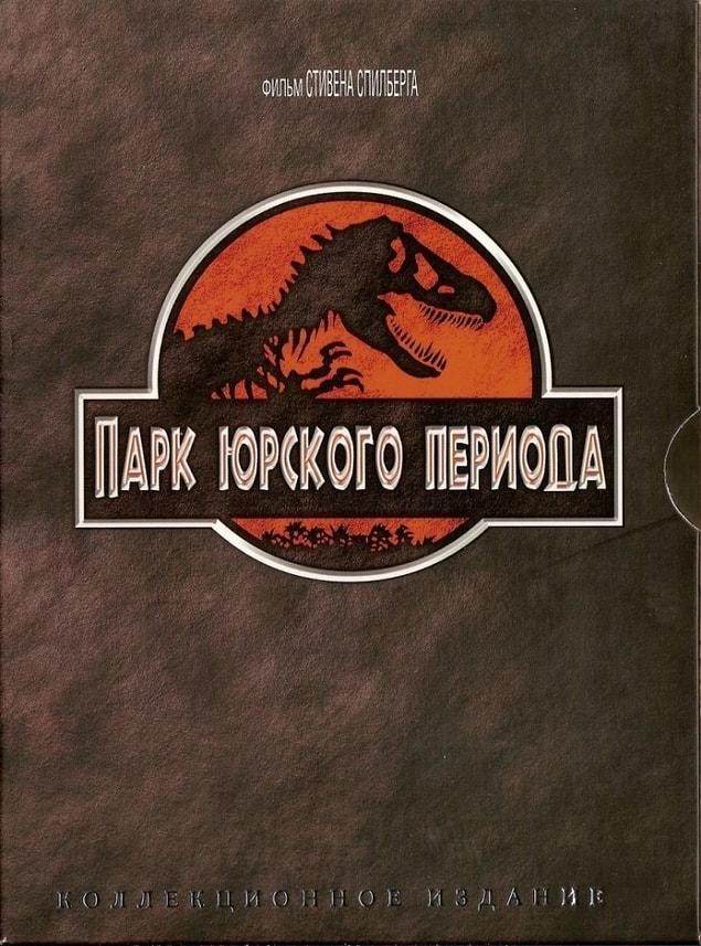Парк Юрского периода вышел 24 года назад - в 1993.
