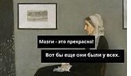 10 мемов из классических картин, которые гораздо лучше любого похода в музей