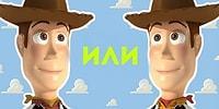 Сможете ли вы отличить реальных героев Pixar от подделки?