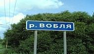 Сможешь ли ты отличить настоящее географическое название от выдуманного?
