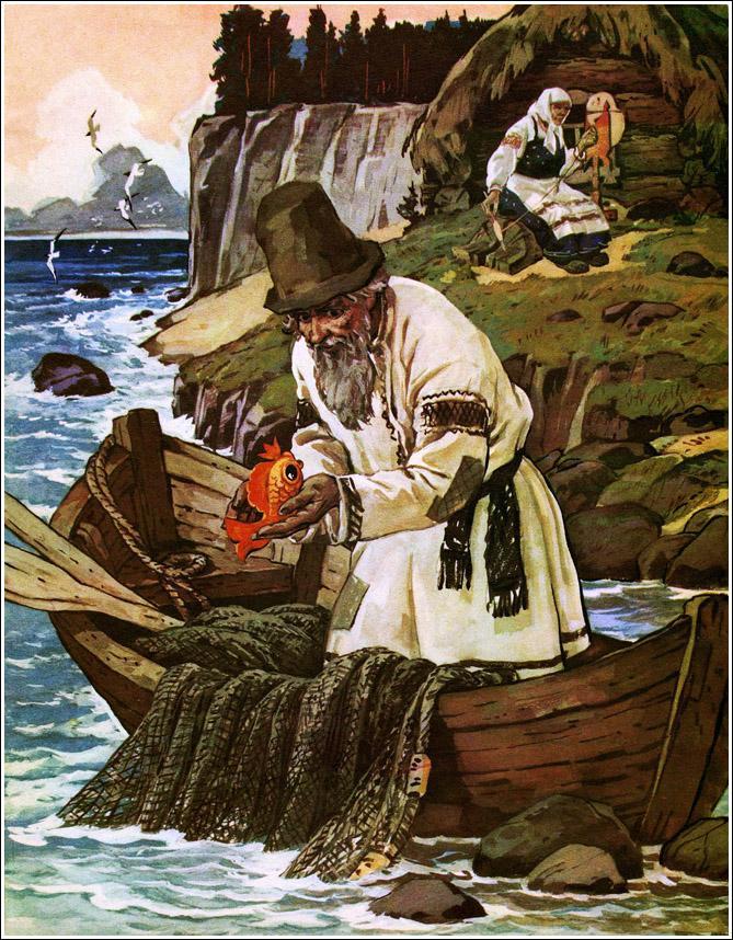 Рыболов пушкин