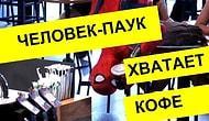 Человек-паук забирает свой кофе: добрый пранк