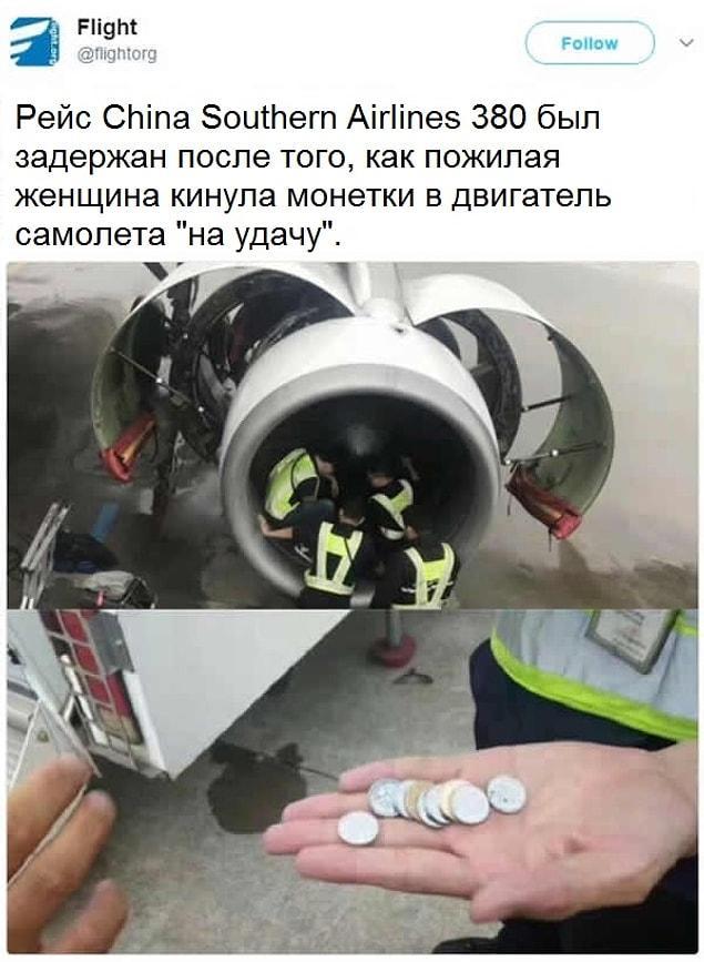 """В Китае старушка бросила монеты в двигатель самолета """"на удачу"""""""