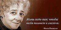 16 остроумных цитат Фаины Раневской