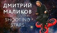 Спиннер Дмитрия Маликова
