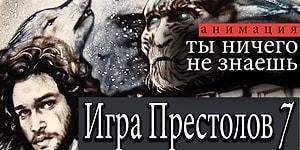 """Песочная анимация """"Игра престолов 7"""": подарок фанатам"""
