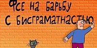 20 самых распространенных ошибок, которые допускают русские, когда говорят на родном языке