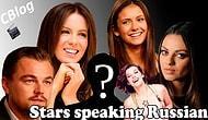 Западные знаменитости говорят на русском языке