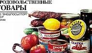 """20 фото советской еды для элиты из винтажного каталога """"Продовольственные товары"""""""