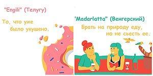 Международный язык гурманов: 8 слов со всего света, которые нельзя перевести на русский язык