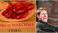 20 фееричных переводов на русский язык из меню ресторанов мира