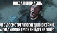 """40 приколов на тему финальной серии """"Игры престолов"""", которые вы точно должны увидеть"""