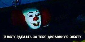 """17 приколов с клоуном из фильма """"Оно"""", от которых вы будете хохотать до потери пульса"""