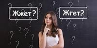 Тест: Только грамотный человек знает, как правильно пишутся эти формы глагола