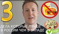 3 вещи, которые лучше в России, чем на Западе!