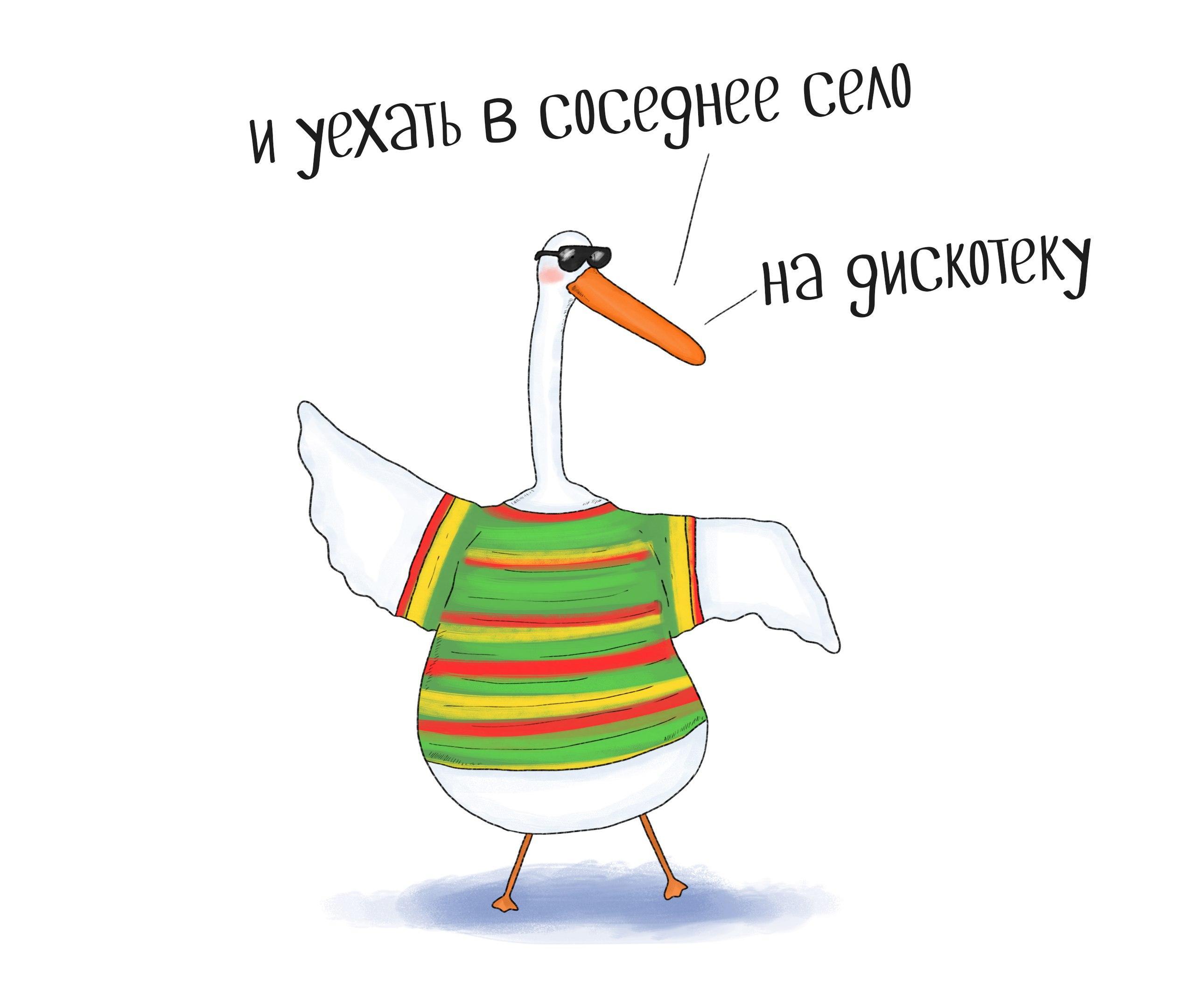 Лягушки анимация, смешные картинки про гуся