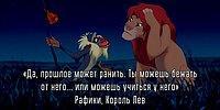 10 вдохновляющих цитат из мультфильмов Disney, которые помогут вам пережить трудные времена