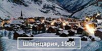 18 лучших фотографий Европы от National Geographic за последние 125 лет