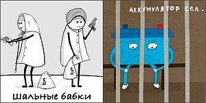 20 иллюстраций о том, что было бы, если бы в русском языке все понималось буквально