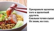 Рецепты кухонь стран мира глазами обычных людей: Как это вообще приготовить?!