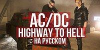 AC/DC - Highway to Hell на русском! От RADIO TAPOK