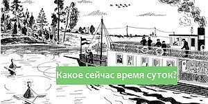 Тест: Эту загадку смогли разгадать советские второклашки, осилите ли вы?