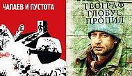 Не называйте себя россиянином, если до сих пор не прочли эти 20 книг отечественных авторов