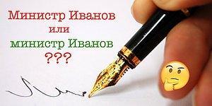 Тест: Грамотно пишущий русский человек должен набрать хотя бы 9/11 в этом тесте по орфографии, иначе позор!
