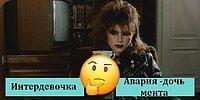 Тест: Спорим, вы не сможете угадать все эти советские фильмы 80-х по одному кадру
