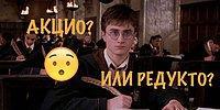 Тест: Только настоящий волшебник сдаст СОВ на 10/10! Самый сложный тест по заклинаниям из мира Гарри Поттера