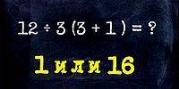 Математический тест, с которым, не жульничая, могут справиться лишь 10% взрослых