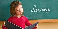 Любой грамотный человек должен набрать в этом тесте 11/11! Готовы принять вызов?