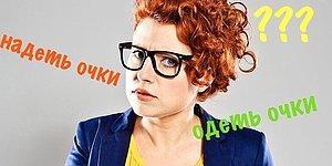 Тест: Любой русский человек, закончивший школу, должен заполнить хотя бы 8 пропусков в этих простейших фразах