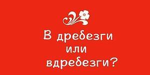 Тест: Лишь 10% носителей русского языка знают, как правильно пишутся все эти наречия