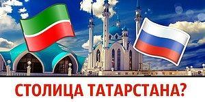 Тест: Только настоящий патриот сможет назвать столицы этих республик РФ!
