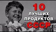10 легендарных продуктов времен СССР, которых всем так не хватает